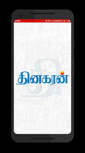 Dinakaran - Tamil News 1 تصوير الشاشة