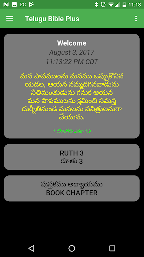 TeluguBible 1 تصوير الشاشة