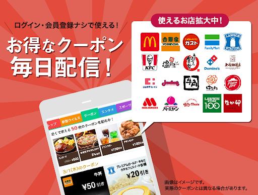 スマートニュース - 無料でニュースや天気・エンタメ・クーポン情報をお届け screenshot 3