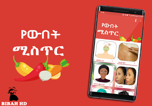 Ethiopian Beauty Tips - Beauty Apps for Ethiopians screenshot 4