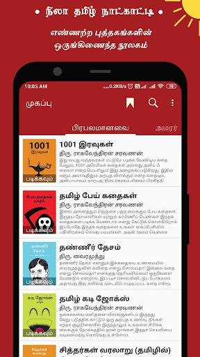 Nila Tamil Calendar 2021 24 تصوير الشاشة