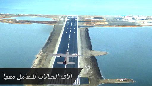 طائرة طيران محاكاة : لعبة الطائرة، ألعاب المغامرات 5 تصوير الشاشة