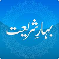 Complete Bahar e Shariat on 9Apps