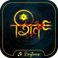 Shiv Ringtone - New Ringtone on APKTom