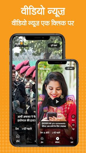 Dainik Bhaskar: Hindi News, Video News & ePaper 4 تصوير الشاشة
