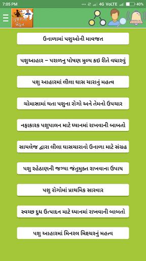 Gujarati Khedut (ગુજરાતી ખેડૂત) screenshot 2