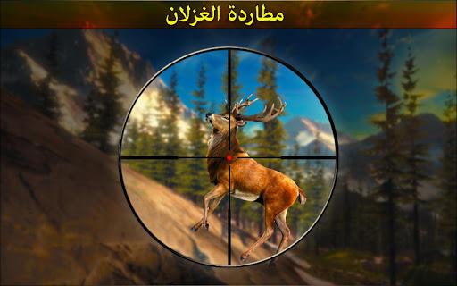 الغابة الغزال صياد 1 تصوير الشاشة