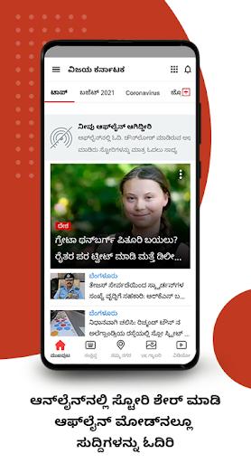 Vijay Karnataka App: Latest Kannada News App 6 تصوير الشاشة