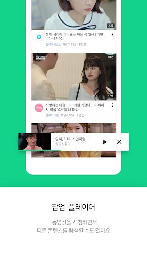 Naver TV screenshot 6