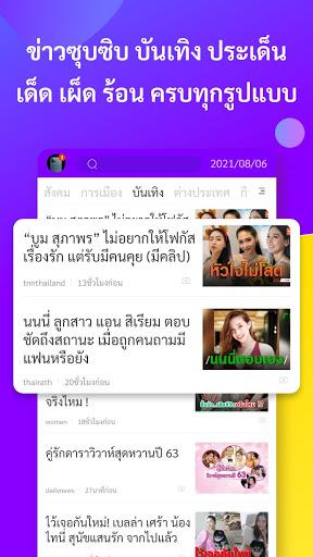 ไทยเดลี่ - อ่านข่าวดูวีดีโอได้ในแอปเดียว screenshot 4