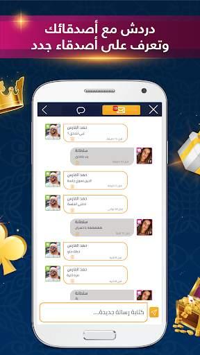 بلوت VIP screenshot 6