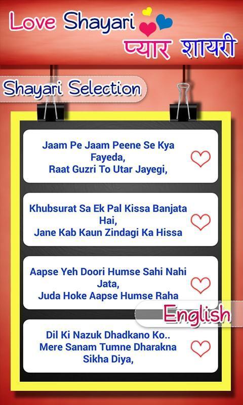 Love Shayari - प्यार शायरी, Create Love Art screenshot 5