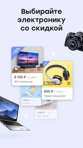 Юла: товары со скидками, купить и продать скриншот 6
