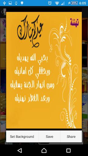 عيد الفطر 7 تصوير الشاشة
