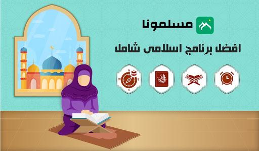 الآذان،مواقيت الصلاة،القرآن،القبلة،الهجري بمسلمونا 8 تصوير الشاشة