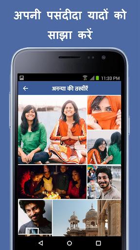 Facebook Lite स्क्रीनशॉट 4