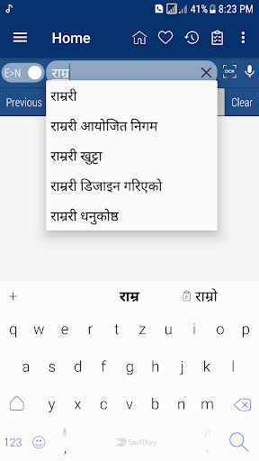 English Nepali Dictionary screenshot 4
