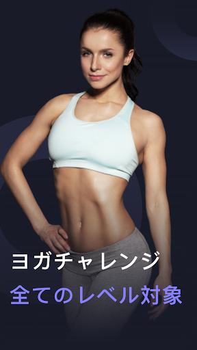 毎日ヨガ (Daily Yoga) - Yoga Fitness App screenshot 3