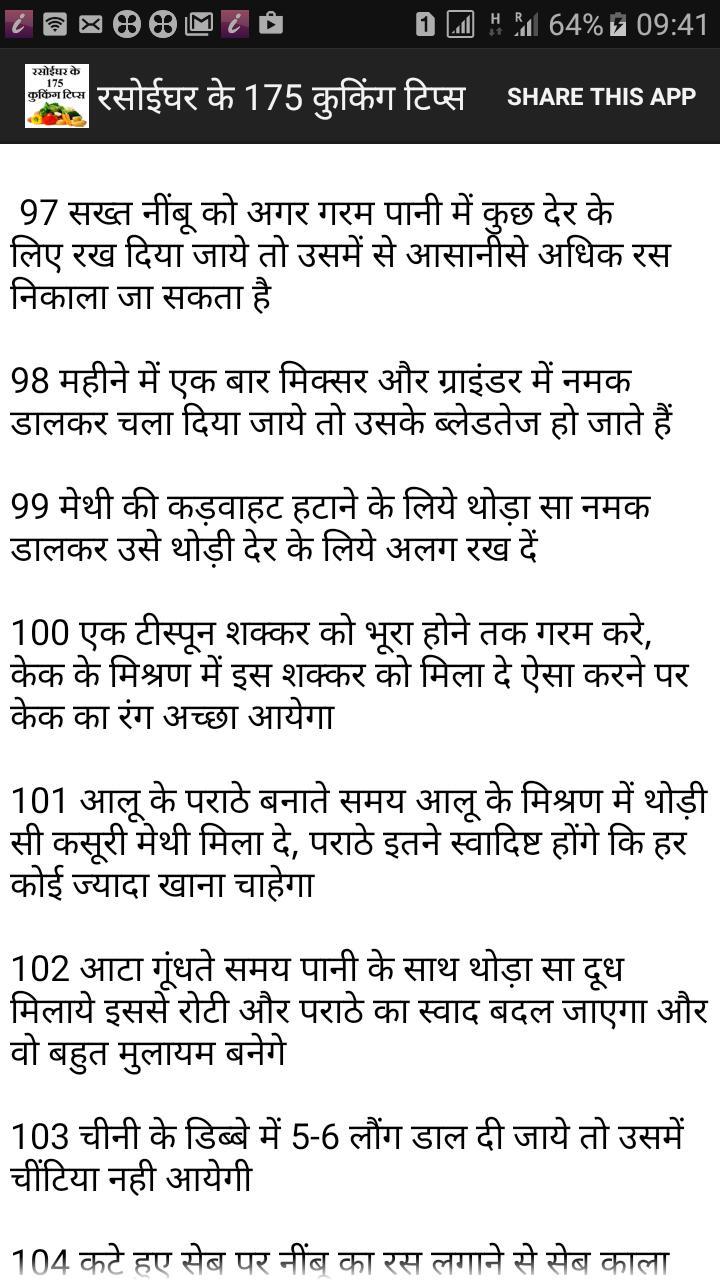 Rasoi Ghar ke tips 5 تصوير الشاشة