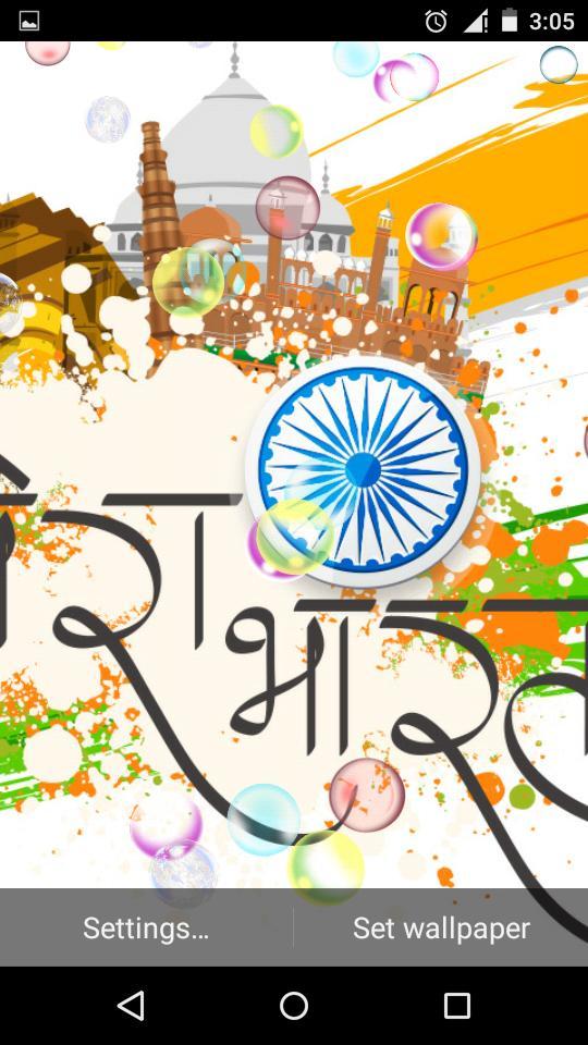 Great India Live Wallpaper screenshot 5