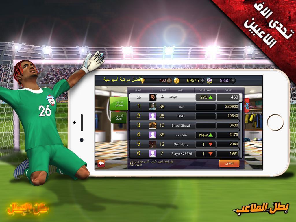 بطل الملاعب: لعبة كرة تنافسية 7 تصوير الشاشة