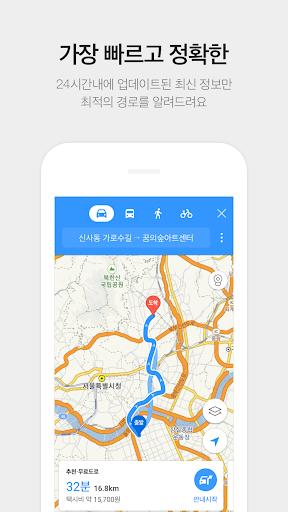 KakaoMap - Map / Navigation 4 تصوير الشاشة