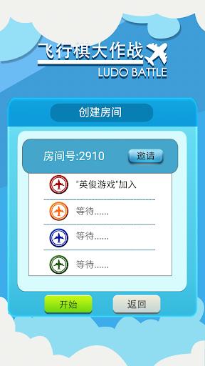 飞行棋大作战(排行榜)-实时在线多人对战,家庭聚会小游戏 screenshot 6