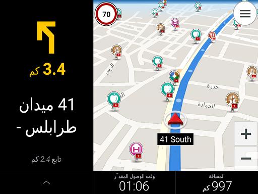 تطبيق CoPilot GPS للملاحة ومعرفة حركة المرور 11 تصوير الشاشة
