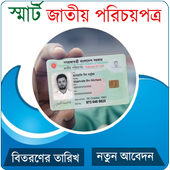 National Smart Card Bangladesh icon