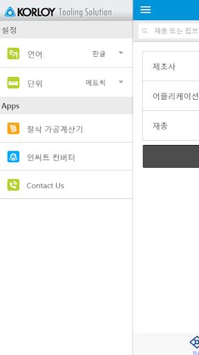 KTS - korloy Total Service screenshot 5