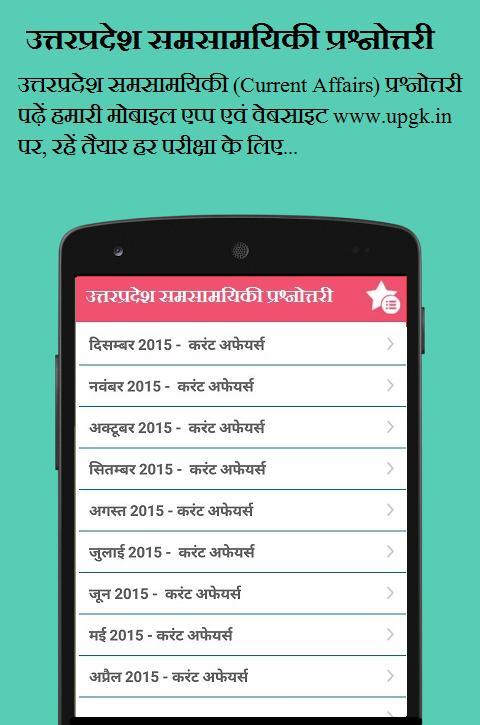 Uttar Pradesh GK screenshot 3