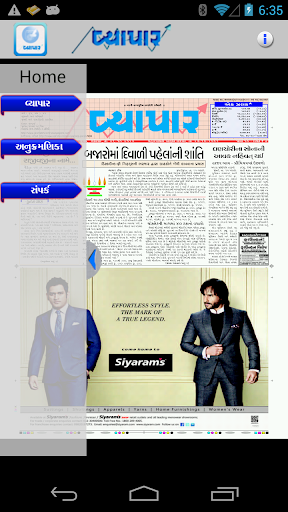 VyaparGujarati screenshot 1
