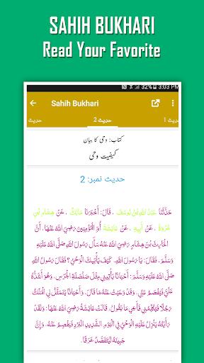 Sahih al-Bukhari Hadith (Urdu) 6 تصوير الشاشة