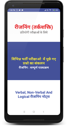 Reasoning in Hindi | तर्कशक्ति screenshot 1