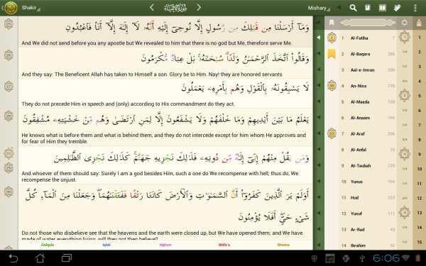 iQuran Lite screenshot 8