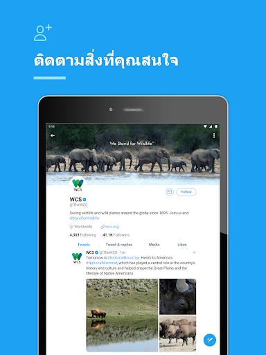 Twitter - ทวิตเตอร์ screenshot 8