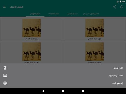 قصص الانبياء 17 تصوير الشاشة