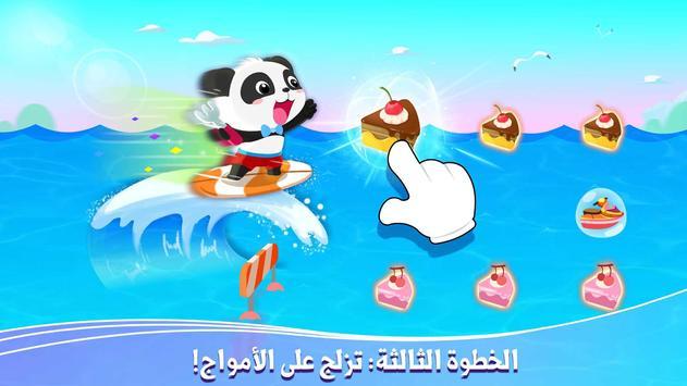 صيف صغير الباندا: العطلة 3 تصوير الشاشة
