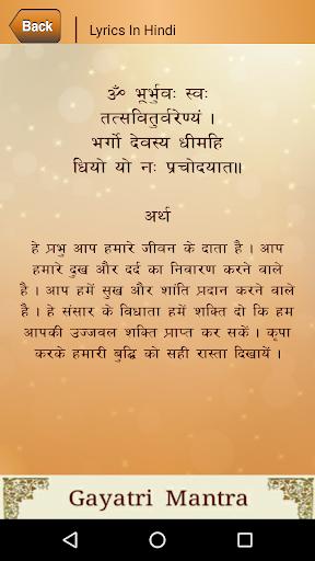 Gayatri Mantra 6 تصوير الشاشة