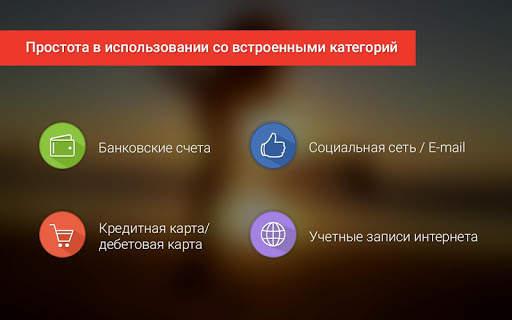 Управлять паролями screenshot 12