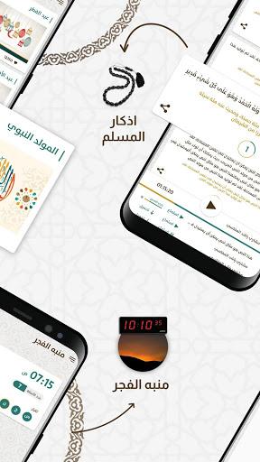 براير ناو   مواقيت الصلاة و المؤذن و أذكار المسلم 6 تصوير الشاشة