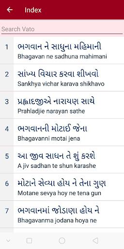 Swamini Vato screenshot 3