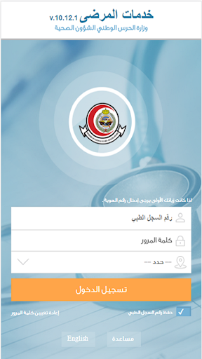 Patient Care screenshot 1