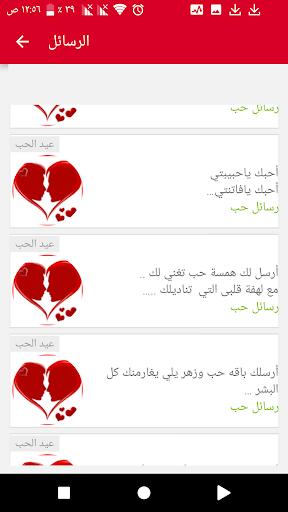 رسائل حب - مسجات حب واتس اب - رسائل حب وغرام 3 تصوير الشاشة