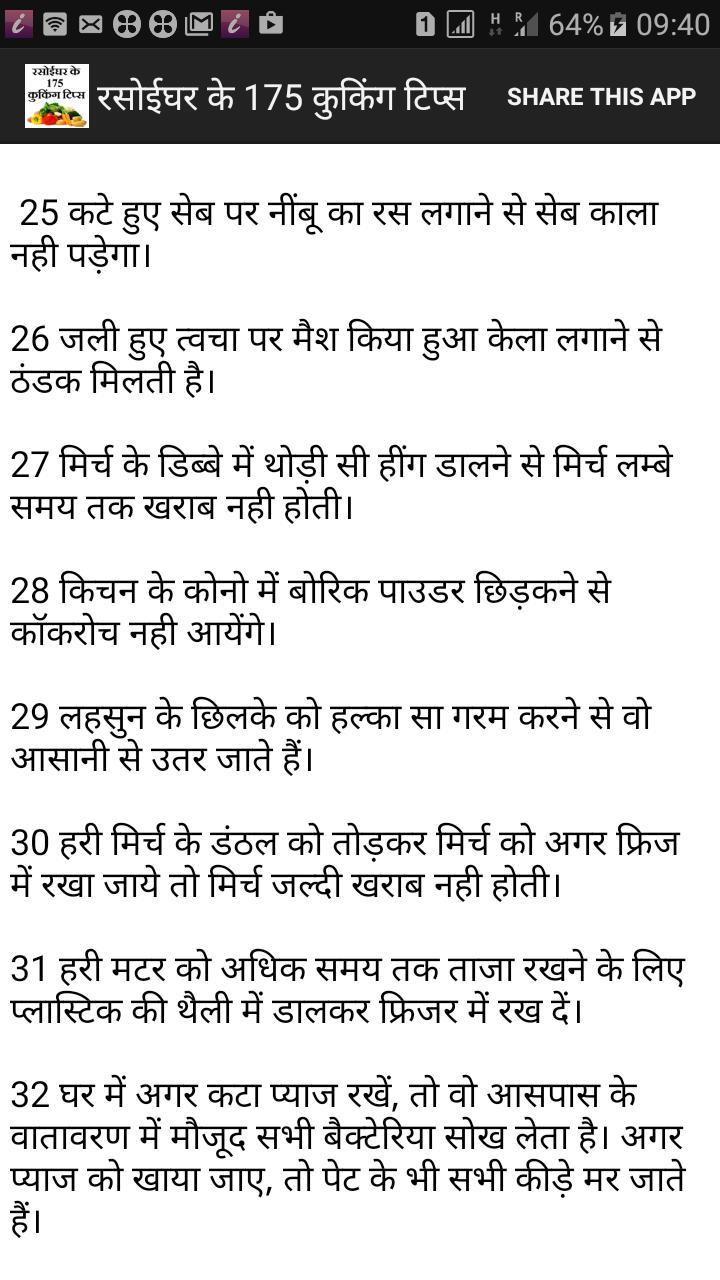 Rasoi Ghar ke tips 2 تصوير الشاشة