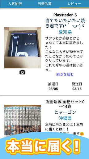 懸賞ランド screenshot 5
