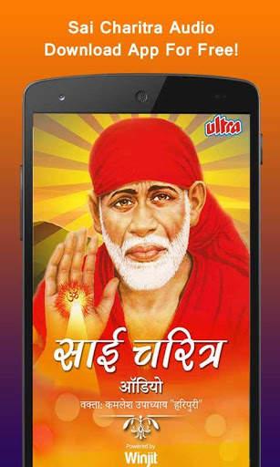 Sai Charitra Audio screenshot 1