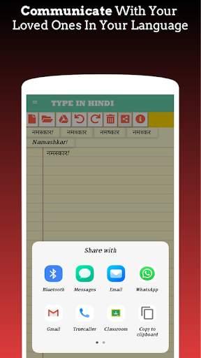 Type In Hindi 2 تصوير الشاشة
