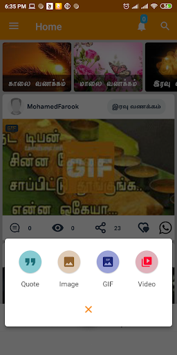 Tamil SMS screenshot 7