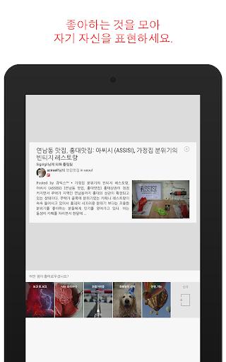 Flipboard: screenshot 11